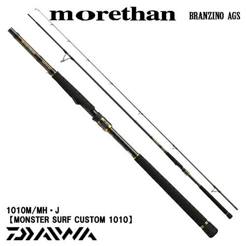ダイワ 16 モアザン ブランジーノ AGS 1010M/MH (シーバスロッド) (大型商品A)