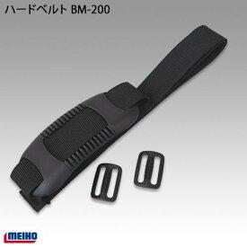 メイホウ ハードベルト BM-200 ブラック (ベルト)