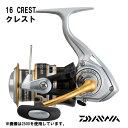 ダイワ 16 クレスト 2000 (スピニングリール)