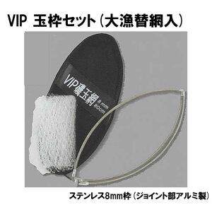 マルシン漁具 VIP 玉枠セット 80cm 大漁替網入 (網 タモ枠 タモ 磯玉)