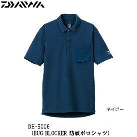 ダイワ バグブロッカー 防蚊ポロシャツ DE-5006 ネイビー (フィッシングウエア)