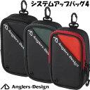 アングラーズデザイン システムアップバック5 ADB-28 (ポーチ スマホケース バッグ)