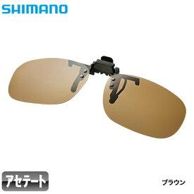 シマノ クリップオングラス TAC HG-019P (偏光グラス)