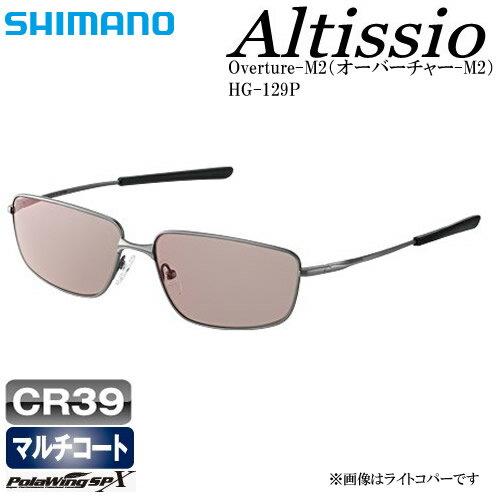 シマノ アルティシオ Overture-M2(オーバーチャー-M2) HG-129P (サングラス 偏光グラス)