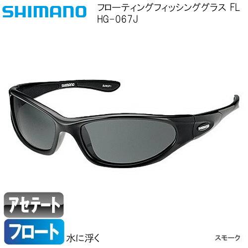 シマノ フローティングフィッシンググラス FL HG-067J (水に浮くサングラス 偏光グラス)