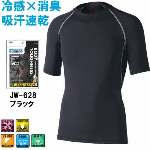 おたふく 接触冷感下着 冷感 消臭 パワーストレッチ 半袖 クルーネックシャツ JW-628 ブラック