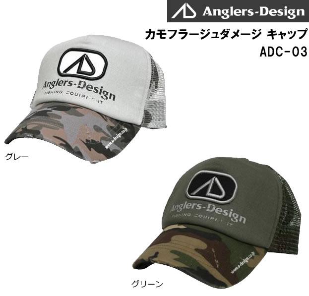 アングラーズデザイン カモフラージュダメージ キャップ ADC-03 (帽子)