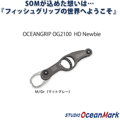 スタジオオーシャンマーク オーシャングリップ OG2100 Newbie HD M/Grマットグレー (フィッシュグリップ)