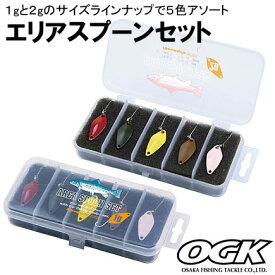 お買得品 エリアスプーンセット 5色入 1g/2g (スプーンセット トラウト ルアー)