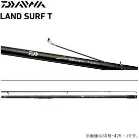 ダイワ ランドサーフT 33号-405・J (投げ釣り 投竿)