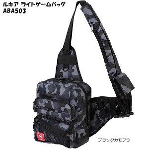 浜田商会 ルキア ライトゲームバック ABA503 (ショルダーバッグ) 【釣り具】