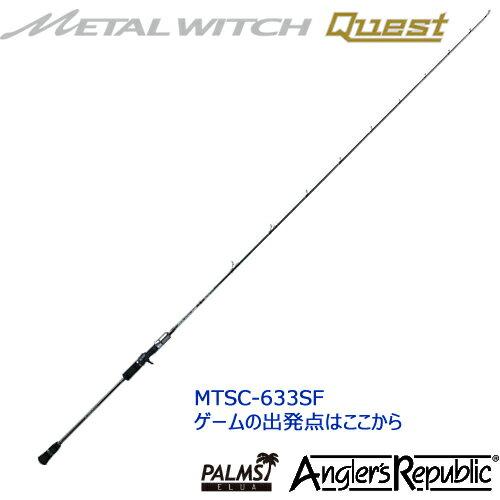 アングラーズリパブリック パームス エルア メタルウィッチ クエスト MTSC-633SF (スロージギングロッド) (大型商品A)