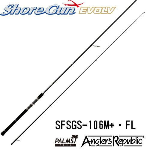 アングラーズリパブリック パームス エルア ショアガン エボルブ SFSGS-106M+・FL フラットフィッシュモデル (大型商品A)