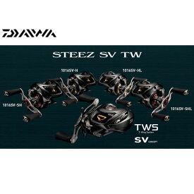 10月1日限定クーポン配布中★ダイワ スティーズ SV TW 1016SV-H (右ハンドル)