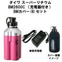 【エントリーでポイントアップ!】ダイワ スーパーリチウム BM2600C (充電器付き)(電動リールバッテリー)マゼンタ ダイワ BMカバー(B)セット