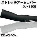 ダイワ ストレッチアームカバー DU-8106 ブラック M・L