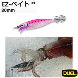 デュエル EZ-ベイト 80mm A1709 (浮きスッテ イカメタル スッテ 仕掛け)