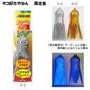 ヤマシタ ヤマリア タコ好きやねん 限定色 M カラー3種類 (タコ釣り タコ掛)