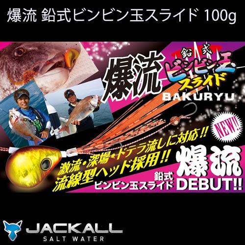 ジャッカル 爆流 鉛式ビンビン玉スライド 100g (タイラバ 鯛タイラバ)