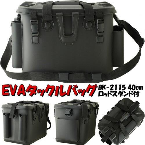 EVAタックルバック (ロッドスタンド付) BK-2115 40cm (タックルバッカン) 【釣り具】