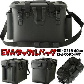 EVAタックルバック (ロッドスタンド付) BK-2115 40cm ブラック (タックルバッカン) (釣り具)