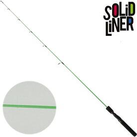 お買得品 ソリッドライナー グリーン (スピニングロッド) (大型商品A) 【釣り竿】 【釣り具】