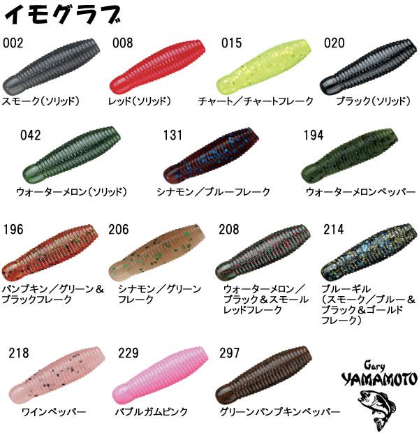 ゲーリーインターナショナル イモグラブ30 30mm その1 (ワーム)