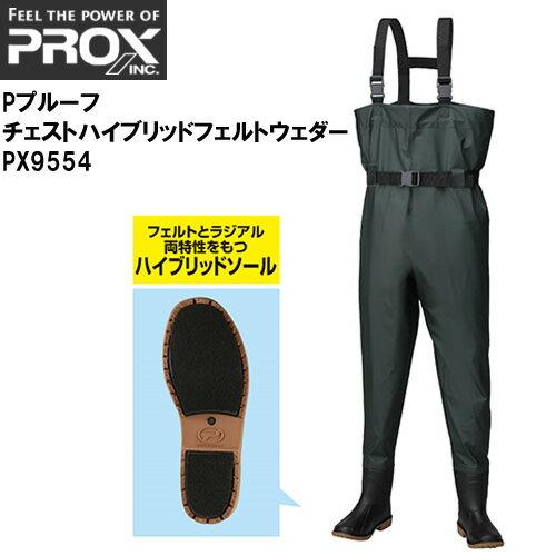 プロックス (PROX) ウェーダー Pプルーフチェストハイブリッドフェルトウェダー PX9554 (ハイブリッドソール)