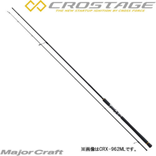 メジャークラフト 16クロステージ シーバス CRX-902L (シーバスロッド) (大型商品A)