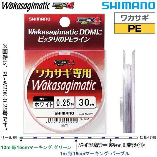 シマノ ワカサギマチック EX4 PE 30m ホワイト (0.2号・0.25号) PL-W20K (ワカサギ用糸)