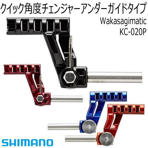 シマノ ワカサギマチック クイック角度チェンジャー UG KC-020P (ワカサギ アダプター)