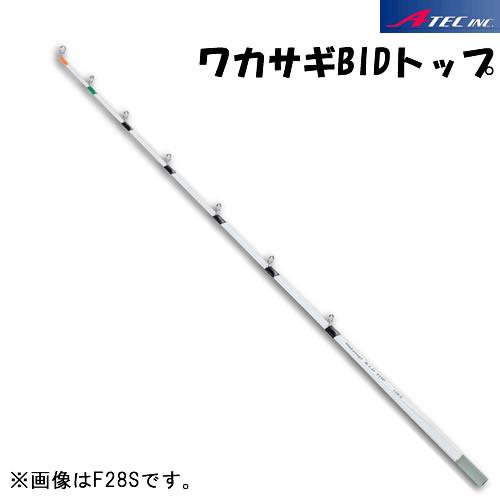 エイテック ワカサギ BID トップ F28 SS (先) (ワカサギ竿)