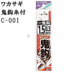 ささめ針 ワカサギ 鬼鈎 (茶) 糸付 6本鈎 C-001