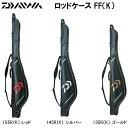 ダイワ ロッドケース FF145R(K)