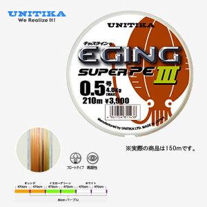 ユニチカキャスラインエギングスーパーPE3150m(エギングライン)