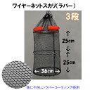 マルシン漁具 ワイヤーネットスカリ (ラバーネットスカリ) 3段 36cm (フロート付きスカリ ビク 釣り具)