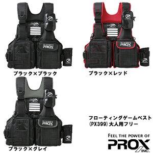プロックスフローティングゲームベストPX399大人用フリー(ライフジャケット)