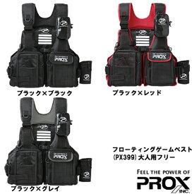プロックス フローティングゲームベスト PX399 大人用フリー (ライフジャケット)