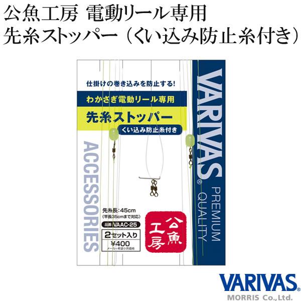 バリバス 公魚工房 電動リール専用 先糸ストッパー(くい込み防止糸付き)VAAC-25 (ワカサギ)