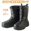 お買得品かるぬく超軽量防寒ブーツN2511ブラック(防水防寒ブーツ防寒長靴メンズカルヌク)(釣り具)