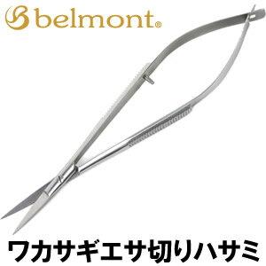 ベルモント ワカサギエサ用ハサミ MP-038
