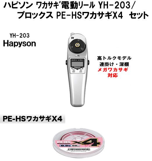 ハピソン 高トルク ワカサギ電動リール YH-203 [プロックス 0.3号 PEライン 60m 糸セット]