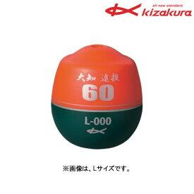 キザクラ ウキ 大知遠投60 LLサイズ オレンジ (磯釣り フカセウキ)
