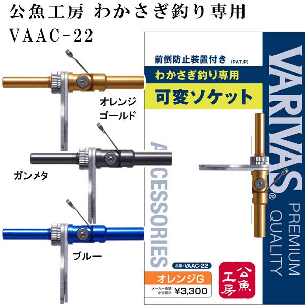 バリバス 公魚工房 わかさぎ釣り専用 前倒防止装置付き 可変ソケット VAAC-22 (アダプター)