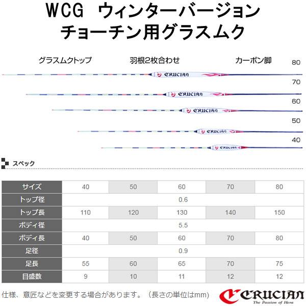 ラインシステム クルージャン WCG ウィンターバージョン チョーチン用 グラスムク (へら浮き)