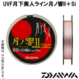 ダイワ UVF 月下美人 ライン 月ノ響II+Si 75m ホワイトピンク (PEライン)