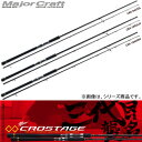 メジャークラフト 16 クロステージ ショアジギング CRX-1062MH (大型商品)