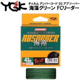 よつあみ チェルム アンバーコード SG アブソーバー 海藻グリーン FCリーダー 30m 0.6号〜1.5号 (フロロカーボンリーダー)