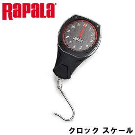 ラパラ カスタム デザイン クロック スケール RCDCS12 (デジタルスケール)