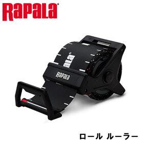 ラパラ カスタム デザイン ロール ルーラー RCDRR150 (スケール)